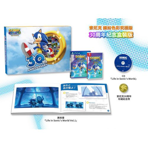 【PS4】Sonic Colors Ultimate (Limited Edition)